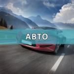 avto-6